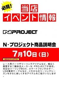 【Nプロジェクト】商品説明会