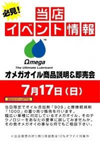 【オメガ】エンジンオイルと添加剤商品説明&即売会!