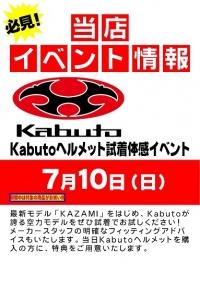 【OGKカブト】kabutoヘルメット試着体感イベント!!