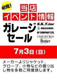 【5メーカー合同ガレージセール!】
