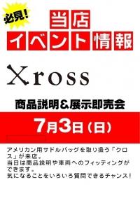 【Xross】アメリカンサドルバッグフィッティング&説明会