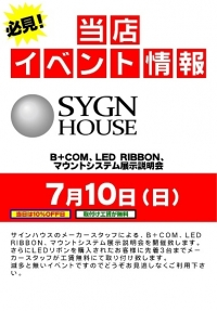 【サインハウス】LED RIBBON工賃無料取付&B+COM説明会