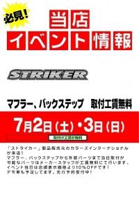 【ストライカー】マフラー、バックステップ工賃無料取付