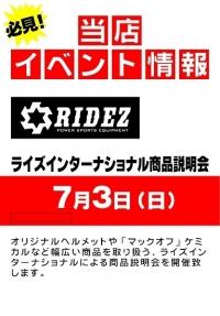 【ライズインターナショナル】ヘルメット&ケミカル説明会