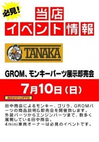 【田中商会】GROM、モンキーパーツ展示即売会!