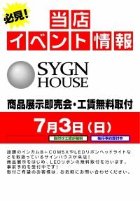 【SYGN HOUSE】 LEDリボン工賃無料、インカム展示