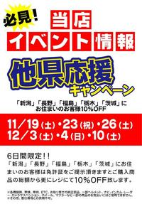 隣県応援キャンペーン