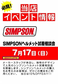 SIMPSON ヘルメット 試着相談会