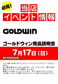 GOLDWIN ゴールドウィン商品説明会