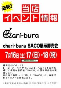chari-bura チャリブラ SACO収納袋 展示即売会