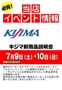 【キジマ】商品説明会