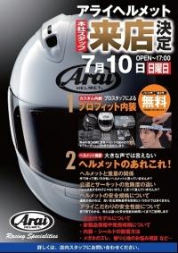 【Arai】ヘルメットフィッティングサービス!