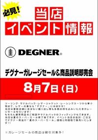 デグナーガレージセール&商品説明即売会