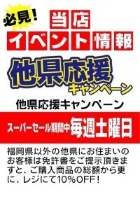 【他県応援キャンペーン開催!】