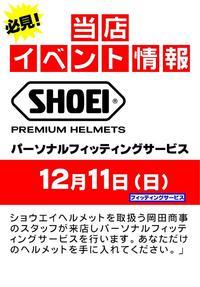 「SHOEI」ヘルメットパーソナルフィッティングサービス