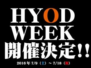 【告知】HYODウィーク開催決定!