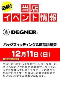 「デグナー」商品説明会!