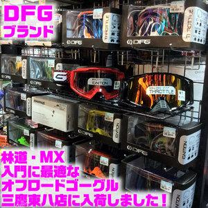 【入門用に最適!】DFGブランドのオフロードゴーグル入荷!
