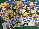 コミック ばくおん!! 8巻 でました。