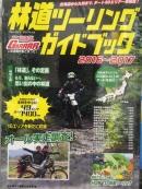 林道ツーリング ガイドブック 2016-2017
