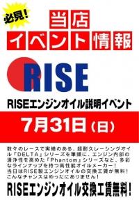 【高性能OIL】RISEエンジンオイル商品説明イベント!