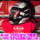 【HRC】アライプロショップ限定ヘルメット入荷!