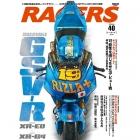 【RACERS(レーサーズ)】最新号が入荷しています!