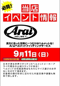 【貴方に合った世界に一つだけのヘルメットを!】Araiヘルメットフィッティングサービス