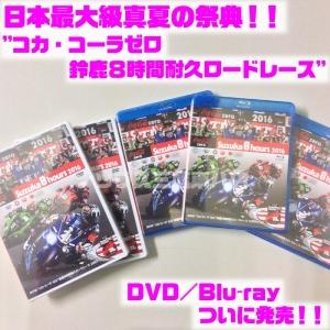 【アツイ夏は終わってない!】2016鈴鹿8耐DVD/Blu-rayいよいよ発売!