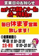 【営業日のお知らせ】