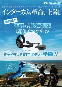 【MIDLANDプロショップ限定】 距離・人数無制限キャンペーン
