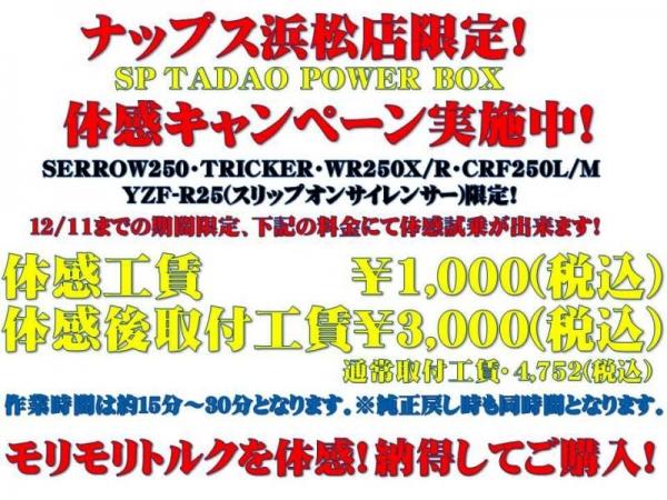 期間延長!POWER BOX 体感キャンペーン!