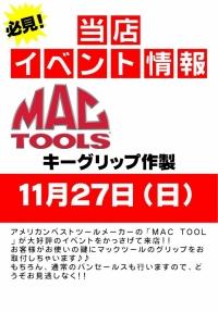 世界の工具ブランド!!