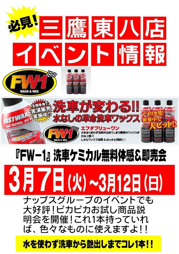 【水なしで愛車キレイ!】革命的洗車ワックスFW1実演販売!