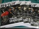 モトレジェンド VOL.05 【ヤマハ SR400/500】