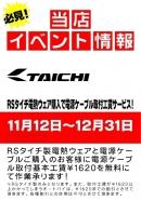 【RSタイチ】電熱ウェア購入で電源ケーブル基本取付工賃サービス!