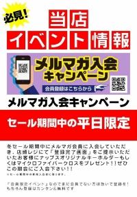 メルマガ入会キャンペーン!!