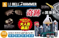 奇跡のケミカル『ベルハンマー』実演販売!