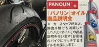 ピレリ・メッツラー&パノリンオイル説明会!