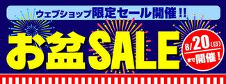 ウェブショップ限定セール!