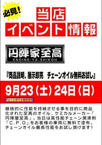 12月10日(土)/11日(日)「円陣家至高」商品説明会