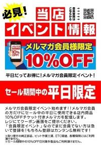 【メルマガ会員限定10%OFFイベント!】