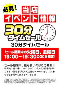 【伊勢原店限定タイムセール】