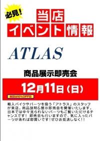【アトラス商品展示即売会】
