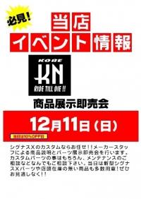 【KN企画 商品展示即売会】