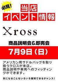 【 X-ROSS 】サドルバック展示&即売!!