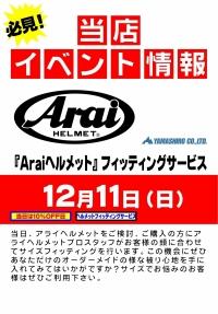 12月11日(日)「Araiヘルメット」フィッティングサービス