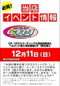 12月11日(日)CR-1ガラスコーティング&商品説明会