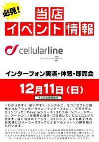 ★トーヨー産業★セルラーラインインターフォン実演・体感・即売会