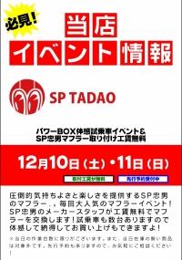 12月10日(土)/11日(日)「SP忠男」パワーBOX体感試乗車イベント&マフラー取り付け工賃無料